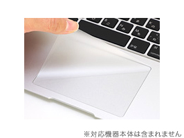 トラックパッドフィルム for MacBook Air 13インチ(Early 2015/Early 2014/Mid 2013/Mid 2012/Mid 2011/Late 2010)(PTF-73)