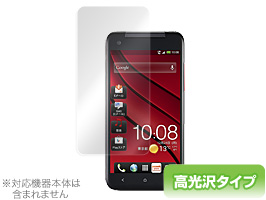 OverLay Brilliant for HTC J butterfly HTL21(上級者向け)