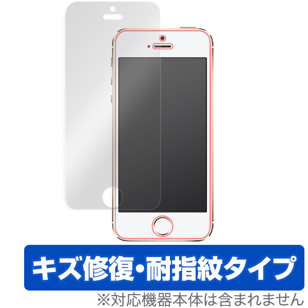 OverLay Magic for iPhone SE / 5s / 5c / 5 表面用保護シート