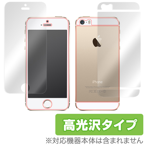 OverLay Brilliant for iPhone 5s 『表・裏両面セット』