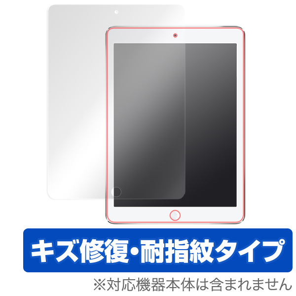 OverLay Magic for iPad Pro 9.7インチ/iPad Air 2/iPad Air 表面用保護シート