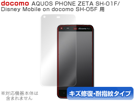 OverLay Magic for AQUOS PHONE ZETA SH-01F/Disney Mobile on docomo SH-05F