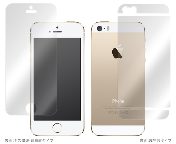 OverLay Magic for iPhone 5s 『表・裏(Brilliant)両面セット』