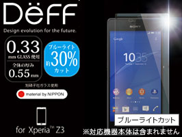 High Grade Glass Screen Protector for Xperia (TM) Z3(ガラス 0.33mm厚 ブルーライトカット 表面)
