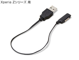 マグネット充電パスタケーブル USBオス(15cm) for Xperia (TM) Z3 Tablet Compact/Z3 Compact/Z3/Z2/A2/ZL2/Z2 Tablet/Z1 f/Z1/Z Ultra