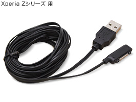 マグネット充電パスタケーブル USBオス(3m) for Xperia (TM) Z3 Tablet Compact/Z3 Compact/Z3/Z2/A2/ZL2/Z2 Tablet/Z1 f/Z1/Z Ultra