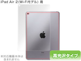 OverLay Brilliant for iPad Air 2(Wi-Fiモデル) 裏面用保護シート