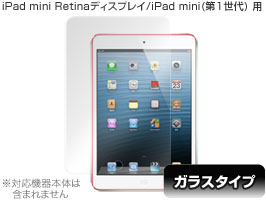 OverLay Glass for iPad mini 3/iPad mini Retinaディスプレイモデル/第1世代(0.2mm)