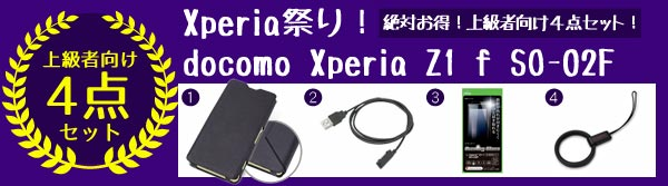 Xperia祭り!お得な上級者向け4点(表面Glass)セット for Xperia (TM) Z1 f SO-02F