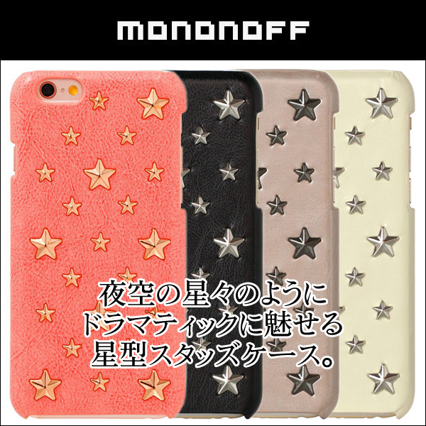 ★mononoff 605 Star's Case iPhone 6 星型スタッズ★