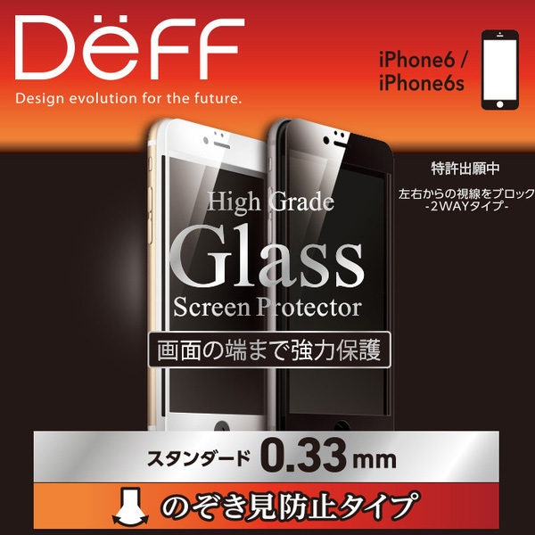 High Grade Glass Screen Protector Full Front のぞき見防止 0.33mm for iPhone 6s/6
