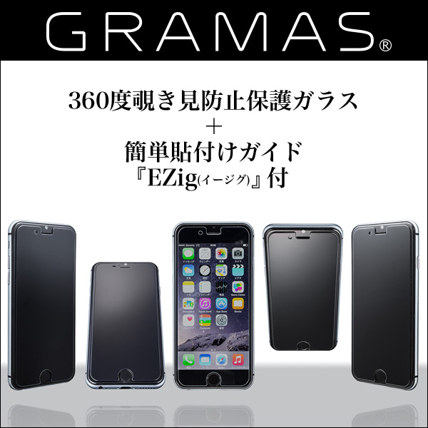 GRAMAS Protection Privacy 360° Glass EXIP6PF2 for iPhone 6s Plus/6 Plus