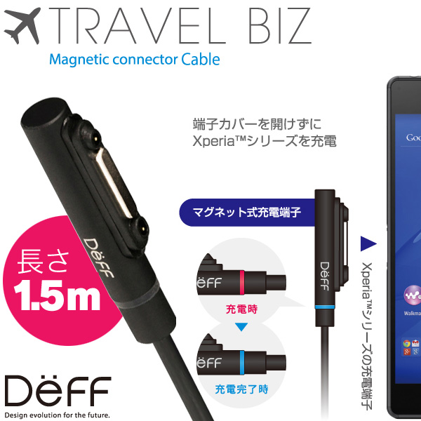 TRAVEL BIZ マグネットコネクターケーブル(1.5m) for Xperia (TM) Z3 Tablet Compact/Z3 Compact/Z3/Z2/A2/ZL2/Z2 Tablet/Z1 f/Z1/Z Ultra