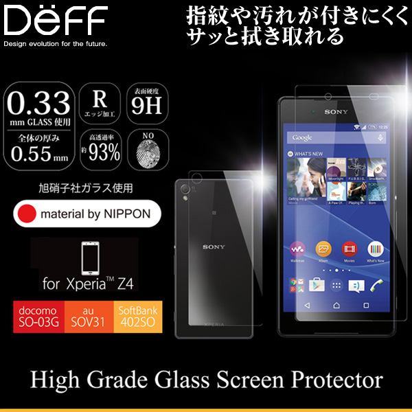 High Grade Glass Screen Protector for Xperia (TM) Z4 SO-03G/SOV31/402SO