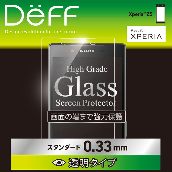 High Grade Glass Screen Protector 0.33mm 透明タイプ for Xperia (TM) Z5 SO-01H / SOV32 / 501SO