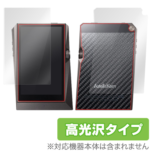 OverLay Brilliant for Astell & Kern AK380 『表・裏両面セット』