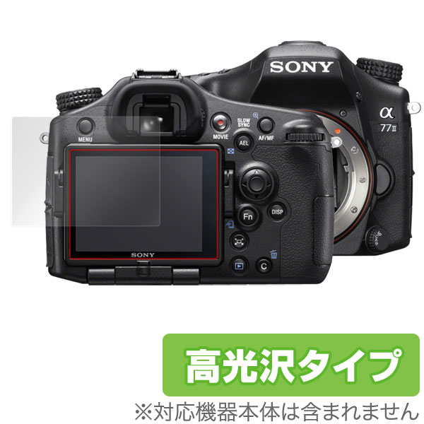 OverLay Brilliant for α77 II(2枚組)