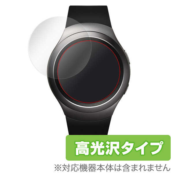 OverLay Brilliant for Samsung Gear S2 / Gear S2 classic(2枚組)