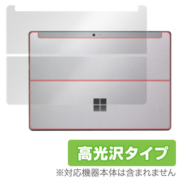 OverLay Brilliant for Surface 3 裏面用保護シート