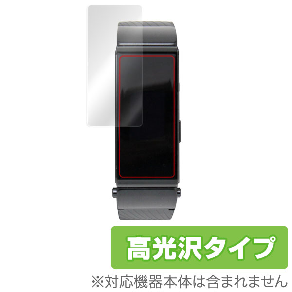 OverLay Brilliant for TalkBand B2(2枚組)