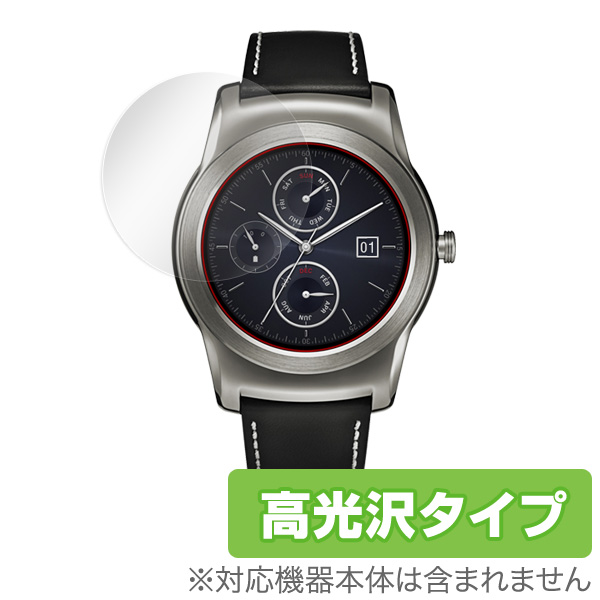 OverLay Brilliant for LG Watch Urbane(2枚組)