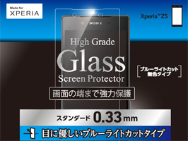 High Grade Glass Screen Protector 0.33mm ブルーライトカットタイプ for Xperia (TM) Z5 SO-01H / SOV32 / 501SO
