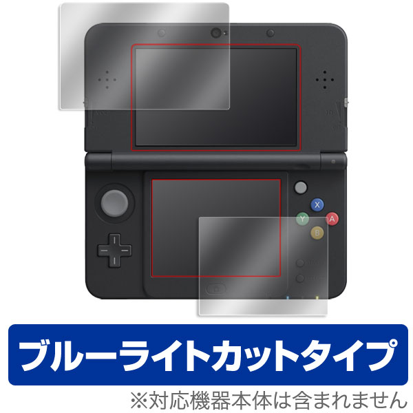 OverLay Eye Protector for Newニンテンドー3DS『上・下セット』