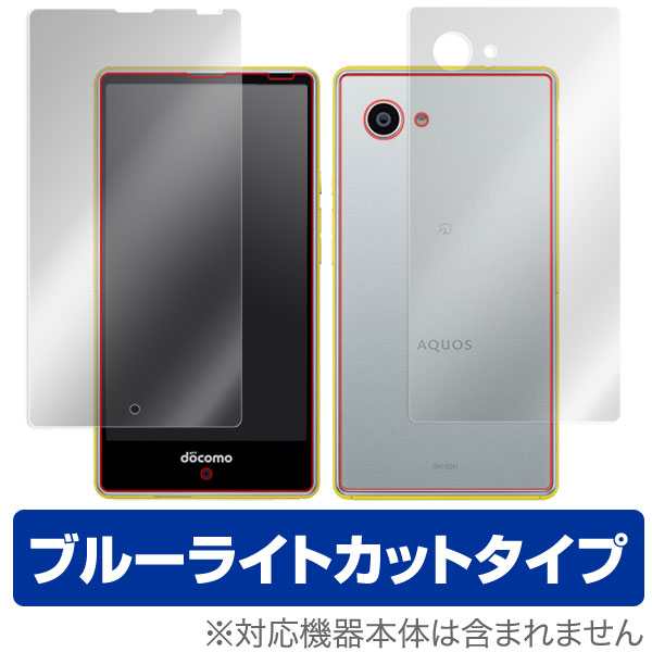 OverLay Eye Protector for AQUOS Compact SH-02H / Xx2 mini / SERIE mini SHV33 / Disney mobile on docomo DM-01H 『表・裏(Brilliant)両面セット』