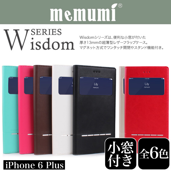 Memumi Wisdom for iPhone 6 Plus