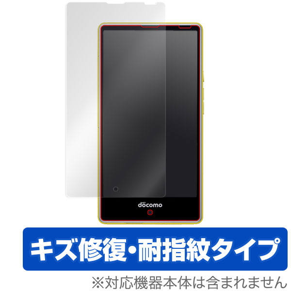 OverLay Magic for AQUOS Compact SH-02H / Xx2 mini / SERIE mini SHV33 / Disney mobile on docomo DM-01H 表面用保護シート