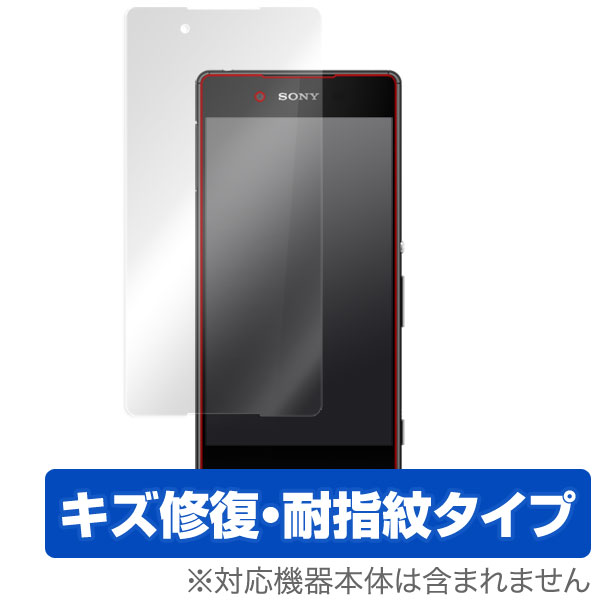 OverLay Magic for Xperia (TM) Z4 SO-03G/SOV31/402SO 表面用保護シート