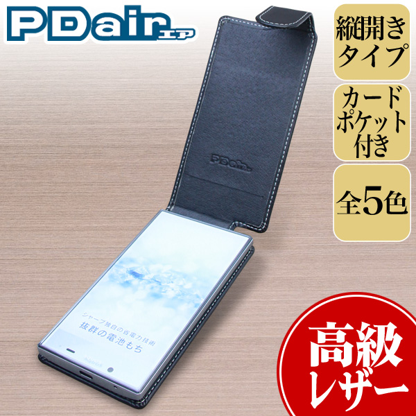 PDAIR レザーケース for AQUOS CRYSTAL 2 縦開きタイプ