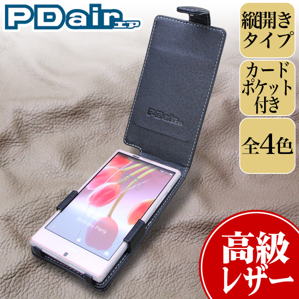 PDAIR レザーケース for AQUOS SERIE SHV32 縦開きタイプ
