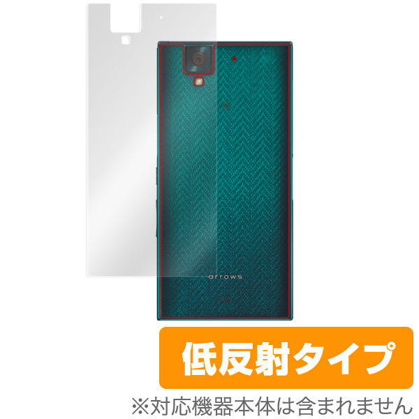 OverLay Plus for arrows NX F-02H 裏面用保護シート