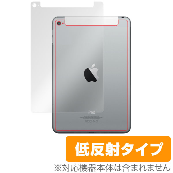 OverLay Plus for iPad mini 4 (Wi-Fi + Cellularモデル) 裏面用保護シート