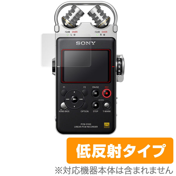 OverLay Plus for リニアPCMレコーダー PCM-D100