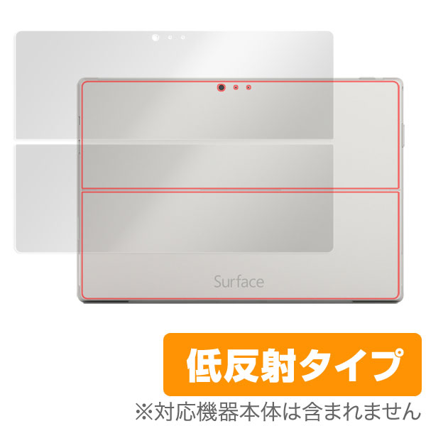 OverLay Plus for Surface Pro 3 裏面用保護シート