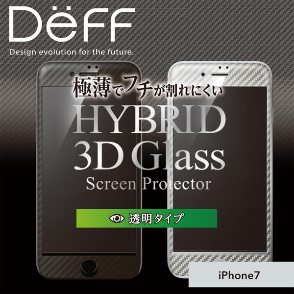 Hybrid Glass Screen Protector 3D カーボン立体カラー for iPhone 7