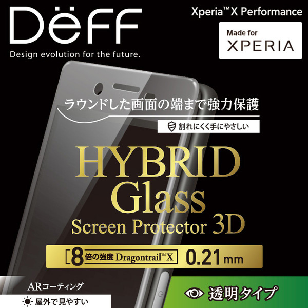 HYBRID Glass Screen Protector 3D サファイアARコート 0.21mm Dragontrail-X for Xperia X Performance SO-04H / SOV33