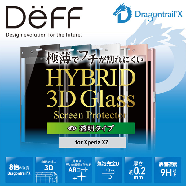 Hybrid 3D Glass Screen Protector Dragontrail X for Xperia XZ SO-01J / SOV34