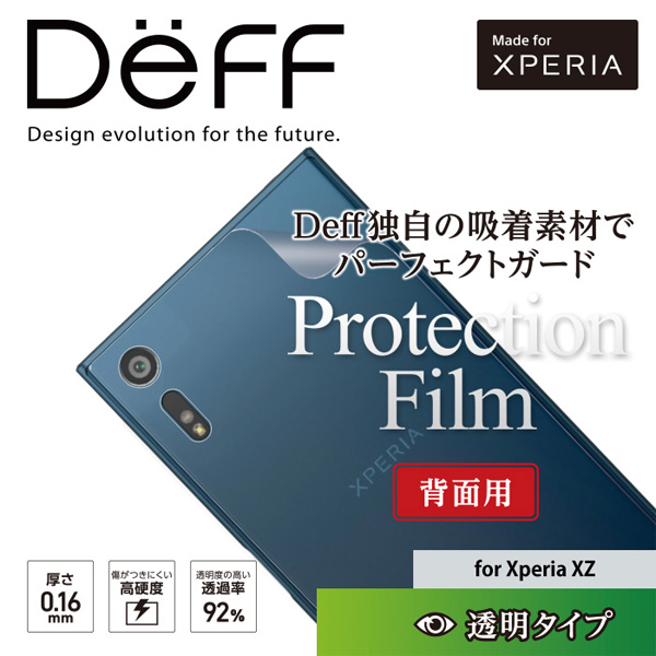 Perfect Film for Xperia XZ SO-01J / SOV34