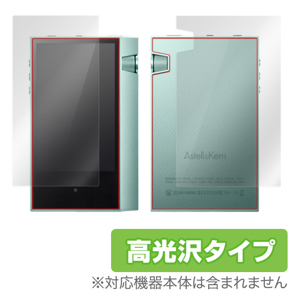 OverLay Brilliant for Astell & Kern AK70 『表・裏両面セット』