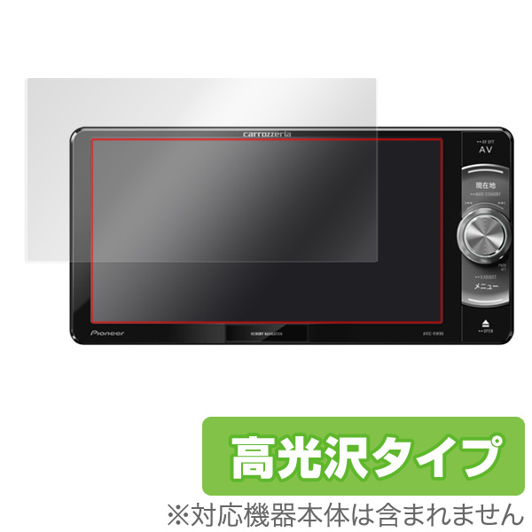 OverLay Brilliant for carrozzeria 楽NAVI AVIC-RW900 / AVIC-RZ700 / AVIC-RW300 / AVIC-RW99 / AVIC-RZ99 / AVIC-RZ77 / AVIC-RW33 / AVIC-RZ33