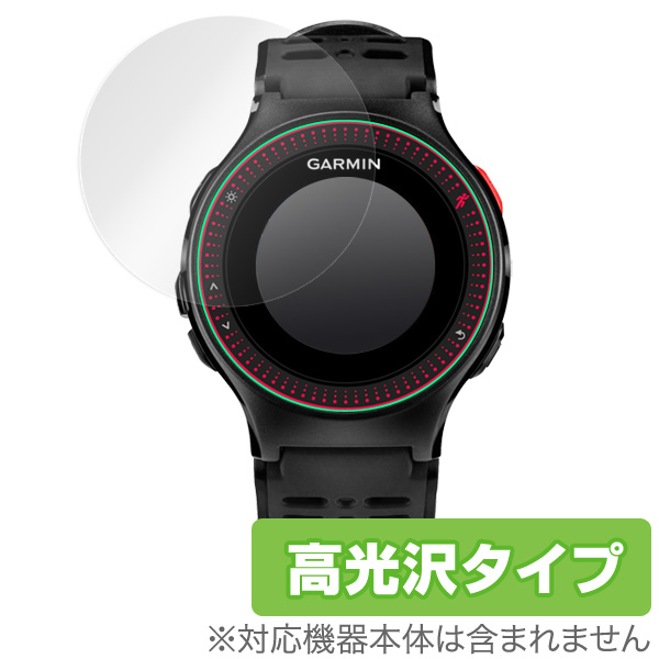 OverLay Brilliant for GARMIN ForeAthlete 225J(2枚組)