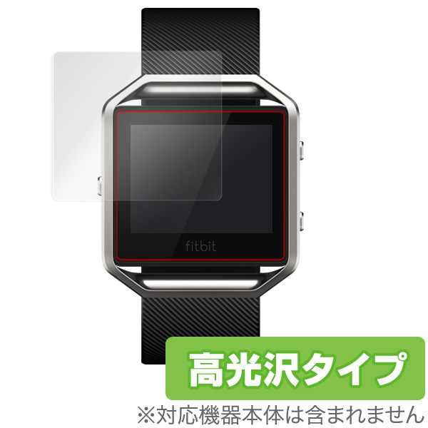 OverLay Brilliant for Fitbit Blaze (2枚組)