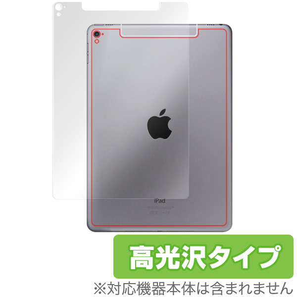 OverLay Brilliant for iPad Pro 9.7インチ (Wi-Fi + Cellularモデル) 裏面用保護シート