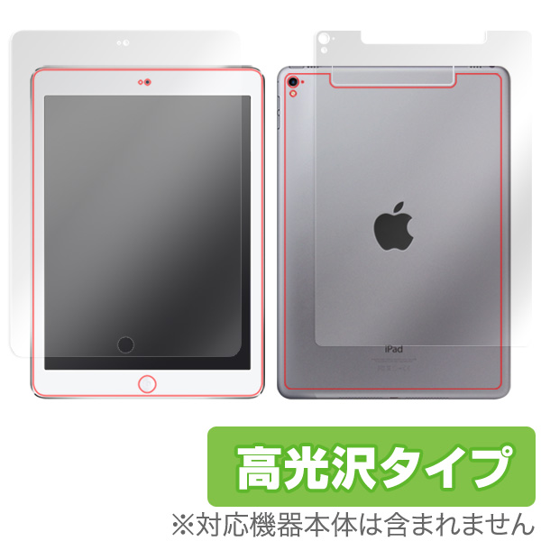 OverLay Brilliant for iPad Pro 9.7インチ (Wi-Fi + Cellularモデル) 『表・裏両面セット』