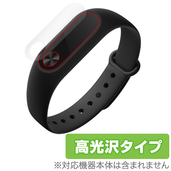 OverLay Brilliant for Xiaomi Mi Band 2 極薄保護シート(2枚組)