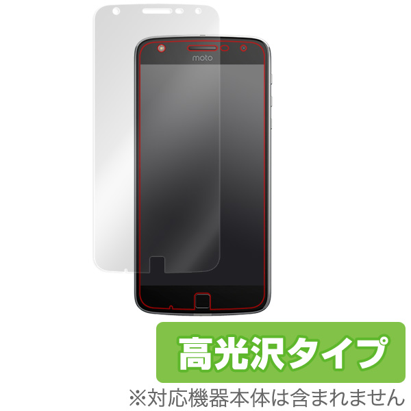 OverLay Brilliant for Moto Z Play 表面用保護シート
