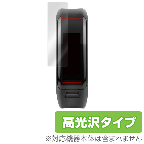 OverLay Brilliant for GARMIN vivosmart HR J 極薄保護シート(2枚組)